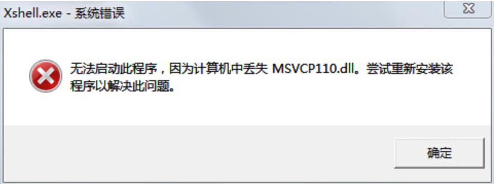 Xshell启动时显示丢失MSVCP110.dll解决方法